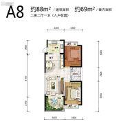 雅居乐原乡2室2厅1卫88平方米户型图