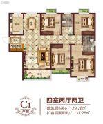 华廷四季城4室2厅2卫129平方米户型图
