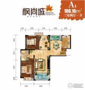 恒融・枫尚城3室2厅1卫106平方米户型图