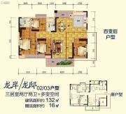 明日南湾4室2厅2卫132平方米户型图