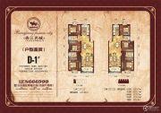 香江名城3室2厅2卫115--116平方米户型图