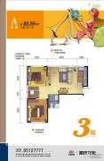 中国铁建国际花园2室2厅1卫85平方米户型图