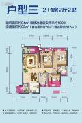 云星钱隆天誉3室2厅2卫94平方米户型图