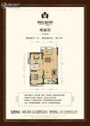 葡萄园・城市花园2室2厅1卫88平方米户型图