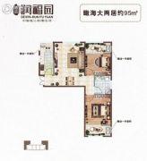 德信润福园2室2厅1卫95平方米户型图