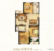 蓝山湖3室2厅1卫96平方米户型图