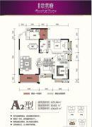 紫云府125平方米户型图