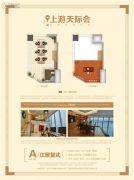 世茂上游墅2室1厅1卫77平方米户型图