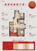 金隅丽港城3室2厅1卫99平方米户型图