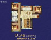 金科阳光雅郡3室2厅2卫113平方米户型图