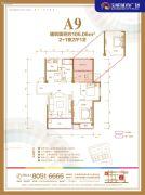 宝能城市广场3室2厅1卫106平方米户型图