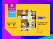 大景城2室2厅1卫67平方米户型图