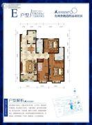 舜和慢城3室2厅2卫136平方米户型图