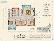 中城悦城4室2厅2卫150平方米户型图
