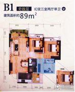 嘉和・宽庭3室2厅1卫89平方米户型图