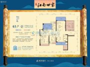 江南世家二区4室2厅2卫120平方米户型图