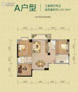 磁湖南郡3室2厅2卫126平方米户型图