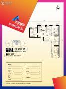 建华城市广场3室2厅2卫114平方米户型图