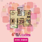百合金山3室2厅1卫98平方米户型图