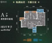 鹭湖国际社区3室2厅1卫89平方米户型图