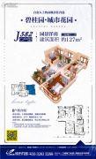 碧桂园城市花园(广州)3室2厅2卫127平方米户型图