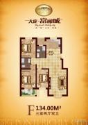 大庞富郦城3室2厅2卫134平方米户型图