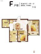 楚盛现代城2室2厅1卫81平方米户型图