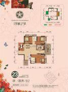 信昌・棠棣之华3室2厅2卫122平方米户型图