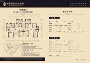 恒大华府4室2厅2卫0平方米户型图