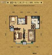 首开・国风海岸2室2厅1卫0平方米户型图