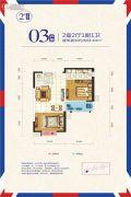 天伦佐治公馆2室2厅1卫68平方米户型图
