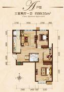 富力城3室2厅1卫99平方米户型图