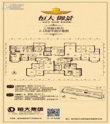 恒大名都3室2厅2卫155平方米户型图