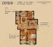浮来春公馆3室2厅1卫120平方米户型图