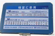 锦富・汇景湾交通图