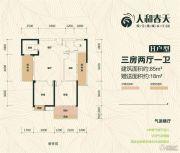 长融人和春天3室2厅1卫85平方米户型图