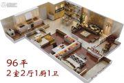 白桦林・印象2室2厅1卫96平方米户型图