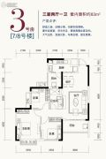 恒大照母山3室2厅1卫83平方米户型图
