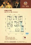 资江・明珠3室2厅2卫136平方米户型图