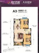 时代天街2室2厅1卫97平方米户型图