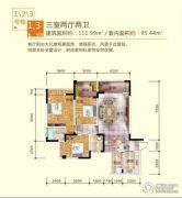川三滨岛花园3室2厅2卫111平方米户型图