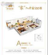 晟通城2室2厅1卫85平方米户型图