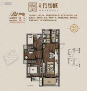 正大万物城3室1厅1卫88平方米户型图