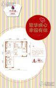 中泽城2室2厅1卫86--87平方米户型图