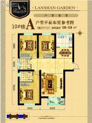 碧水蓝天Ⅱ期蓝山花园3室2厅1卫128--129平方米户型图