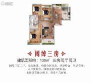 恒大帝景3室2厅2卫130平方米户型图