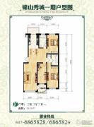 锦山秀城3室2厅2卫116平方米户型图