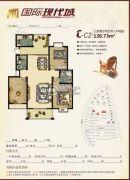 国际现代城3室2厅2卫136平方米户型图