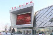 鲁商・松江新城外景图