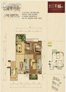 福桂三千城4室2厅2卫123平方米户型图